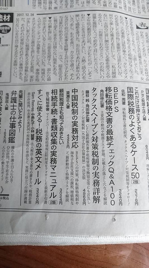 Nikkei20181224